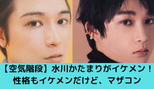 【空気階段】水川かたまりが吉沢亮に似てイケメン画像!性格もかっこいいけどマザコン!