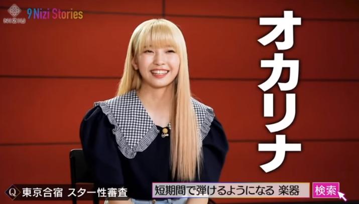 NiziU(ニジュー)マユカ、特技のピアノが弾けなかった理由!オカリナは代案