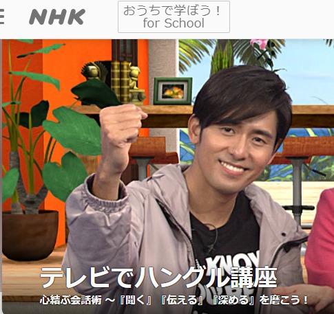 KのNHK韓国語講座