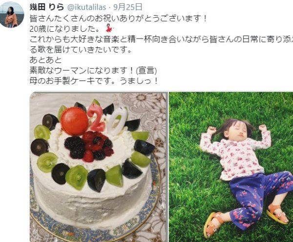 幾田りらの誕生日ツイート