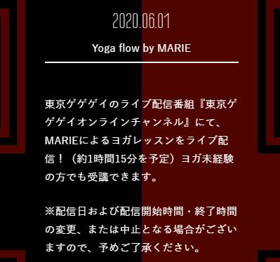 東京ゲゲゲイのマリエがヨガを教えてくれるサイト