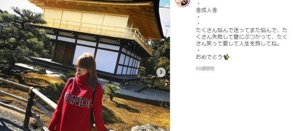 浜崎あゆみの成人式お祝いインスタ
