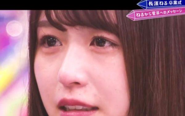 長濱ねるの卒業の涙