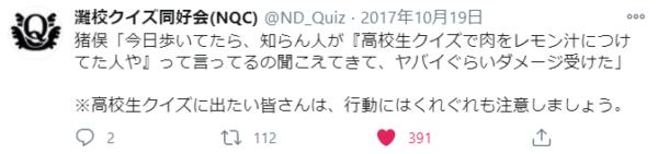 高校生クイズで有名になった猪俣大輝