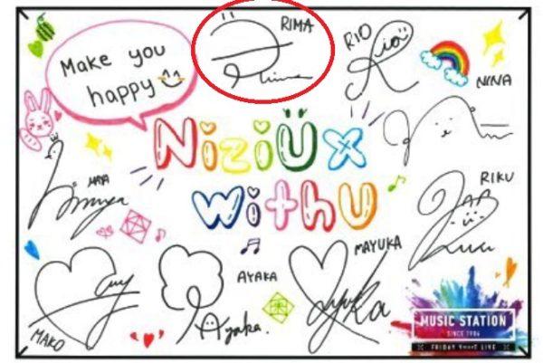ミュージックステーションのNiziUのサイン