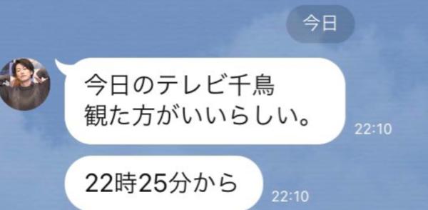 佐藤健のライン