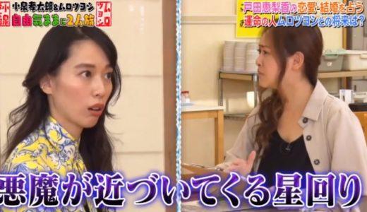 戸田恵梨香は占いで離婚確定?!星ひとみが予言したテレビの内容まとめ