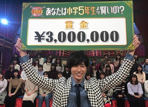 300万円獲得した阿部亮平