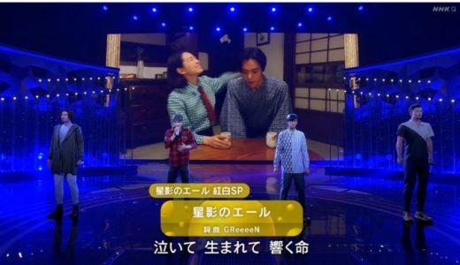 GReeeeNが紅白で顔出しは本人?(画像)CGモデルは菅田将暉・ 横浜流星!