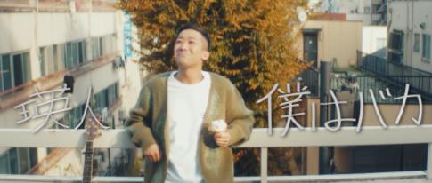 瑛人の新曲「僕はバカ」