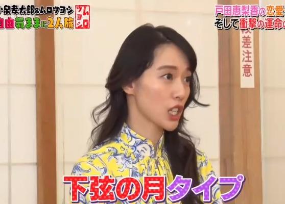 戸田恵梨香は下弦の月タイプ