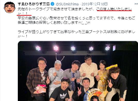 すゑひろがりず三島の結婚tweet