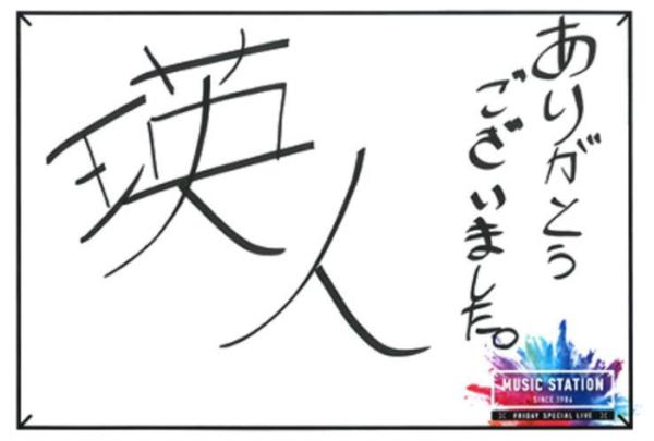瑛人の漢字が下手