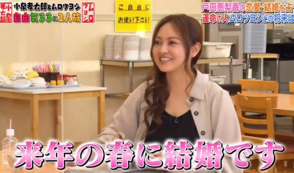 ムロツヨシと戸田恵梨香が結婚?