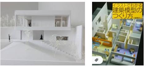 建築模型の画像