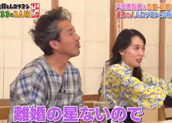 ムロツヨシと戸田恵梨香は離婚しない