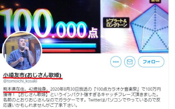 おじさん歌姫のTwitter