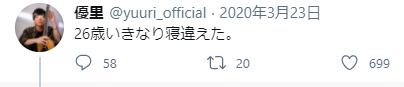 優里の誕生日ツイート