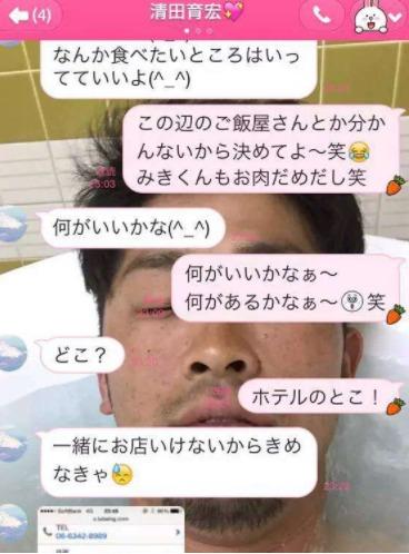 清田育宏が暴露されたLINEメッセージ
