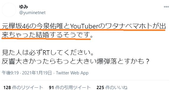 ゆみのtweet