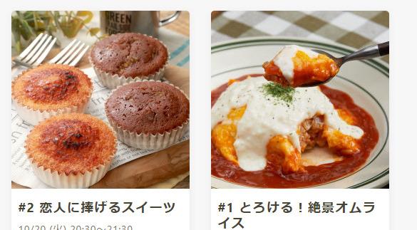 杢代和人の料理画像