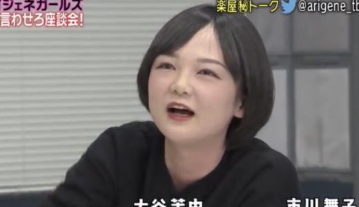 蛙亭岩倉が可愛い!【画像・動画】ギャルメイクからすっぴんまで!