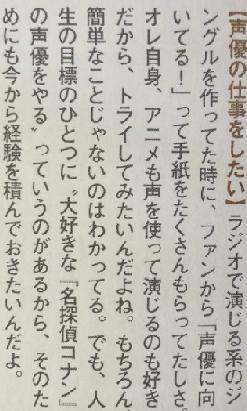京本大我がコナンの声優をやりたいと語っているインタビュー