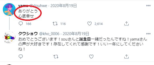 yamaの誕生日ありがとうツイート