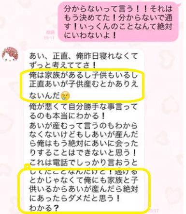 清田育宏が堕胎を迫るTwitter