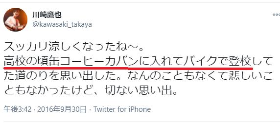 川崎鷹也のTwitter