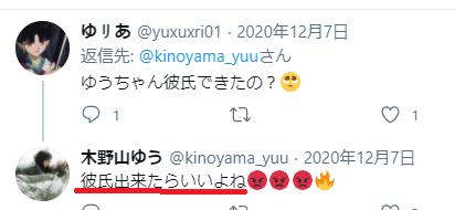 木野山ゆうが彼氏いないtweet