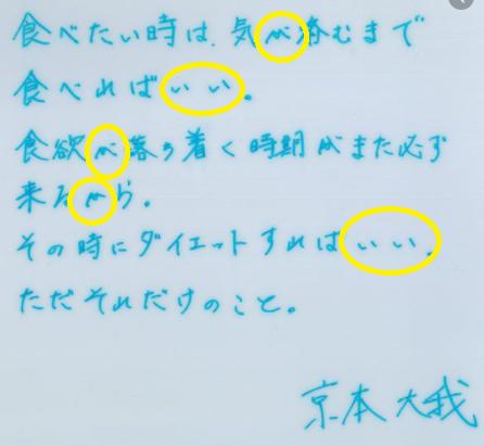 京本大我の筆跡