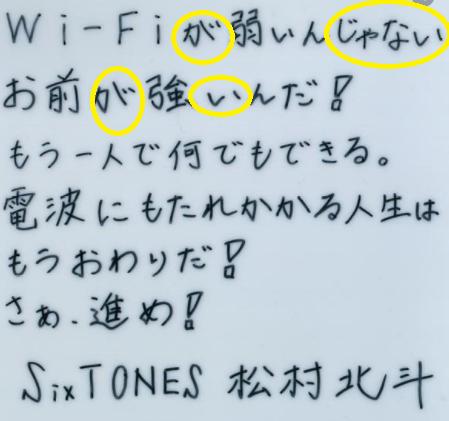 松村北斗の筆跡