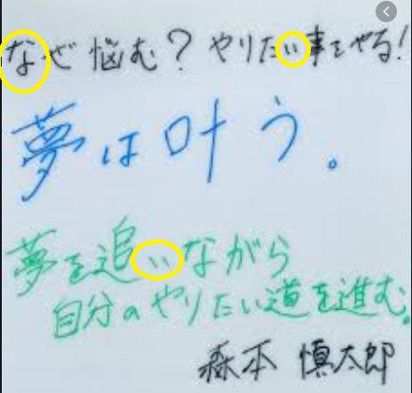 森本慎太郎の筆跡