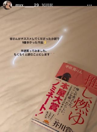 長谷川美月のインスタストーリー