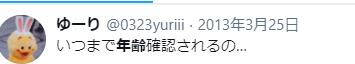 優里が年齢確認されたツイート