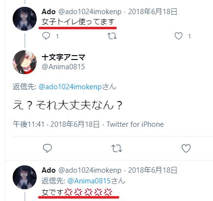 Adoの女発言Twitter
