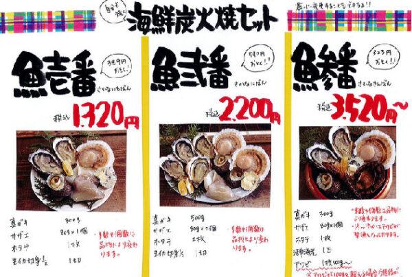 大分県の海鮮レストランのメニュー