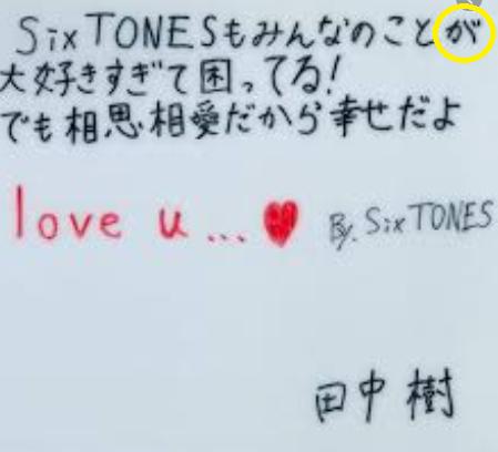 田中樹の筆跡