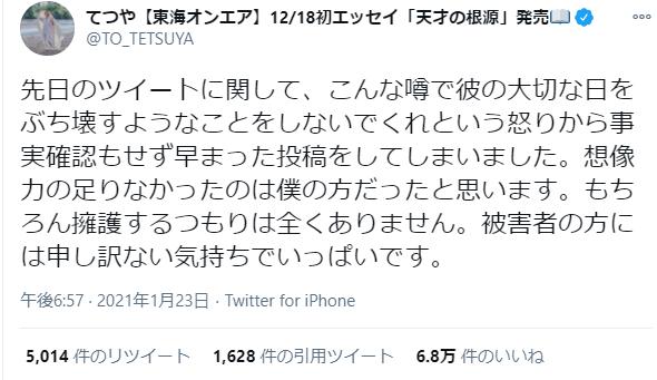 テツヤの謝罪ツイート