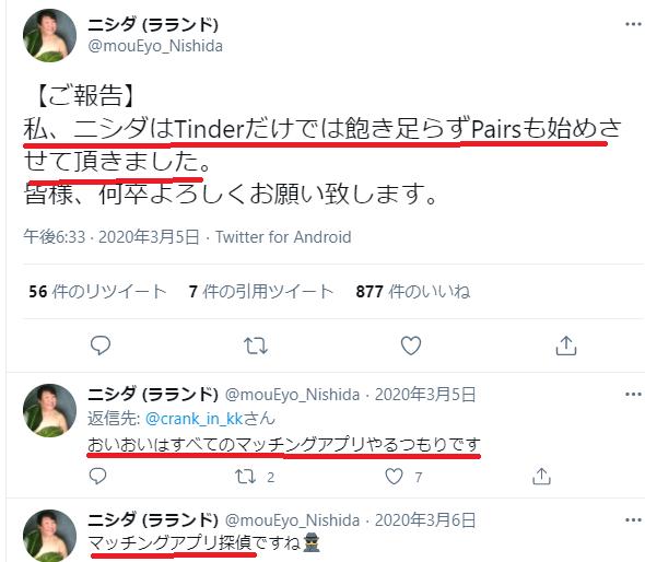 ニシダのTwitter