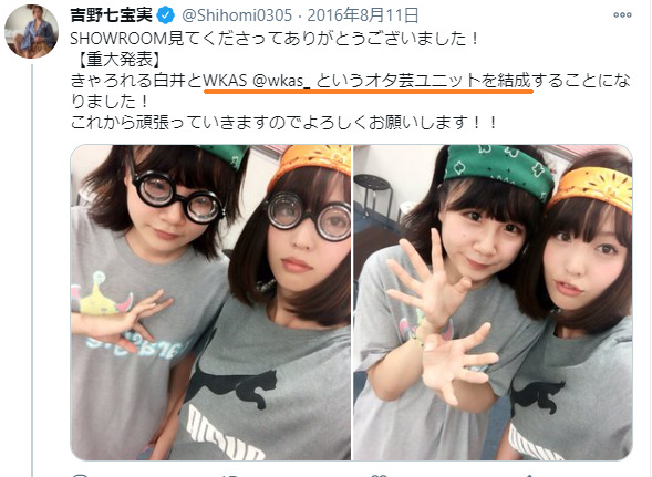 吉野七宝実がヲタ芸ユニット結成