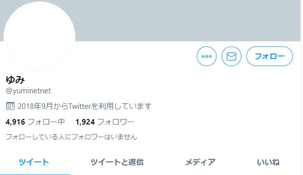 ゆみのTwitterアカウント