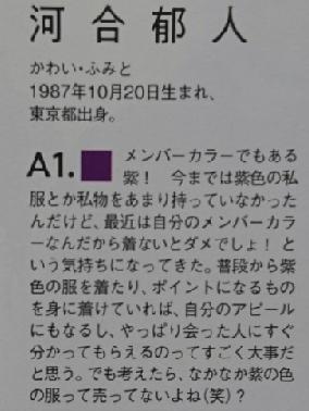 河合郁人の雑誌のインタビュー