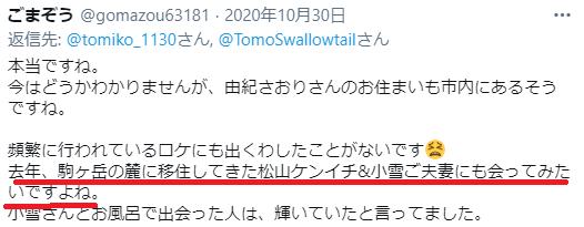 松山ケンイチの目撃情報