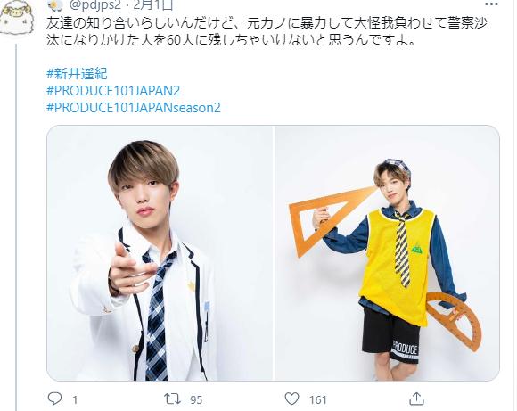 新井遥紀の事件を晒すTwitter