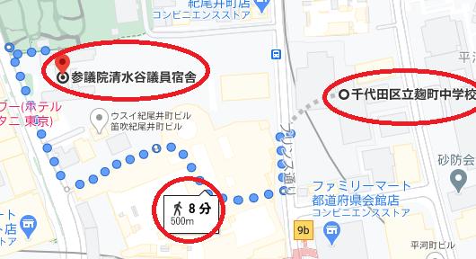 参議院議員宿舎から麹町中学までの地図