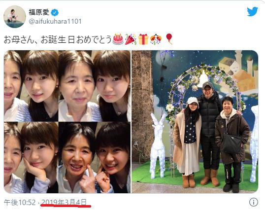 福原愛がお母さんおめでとうとツイートしているTwitter