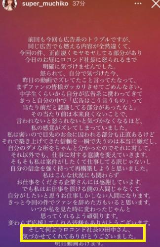 てんちむの謝罪インスタストーリー