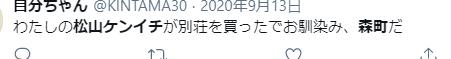 松山ケンイチが森町に移住したというツイート